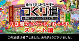 【勝手に】つくり場公式生放送2016.1.15スタート編 ED用【扉絵】