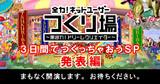 【勝手に】つくり場公式生放送2016.1.18発表編 OP用【扉絵】