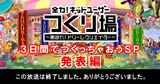 【勝手に】つくり場公式生放送2016.1.18発表編 ED用【扉絵】