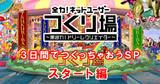 【勝手に】つくり場公式生放送2016.1.15スタート編 背景【絵】