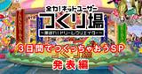 【勝手に】つくり場公式生放送2016.1.18発表編 背景【絵】