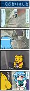 がんばれ小傘さん 1868