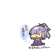ニオちゃん