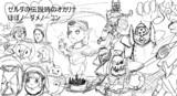 ほぼノーダメ攻略記念ゼルダ絵下書き