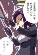 新年龍田さん