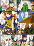 No.079 DQマンガ_其の80