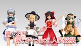 【東方MMD】第12回 東方Project 人気投票 支援作品