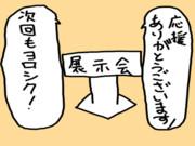 応援画像~車編~