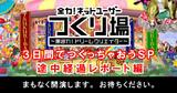 【勝手に】つくり場生放送2016 途中経過レポート OP用【扉絵】