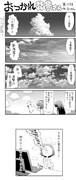 オリジナル漫画「おつかれ背景さん」⑱