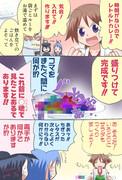 ゴッドハンド比叡ちゃん漫画