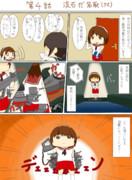 【艦これ漫画】ショートランドのさくさく日誌 04