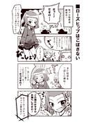 【ガルパン4コマ漫画】ローズヒップはこぼさない