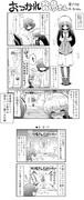 オリジナル漫画「おつかれ背景さん」⑲