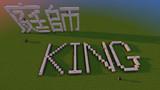 Minecraftで庭師King