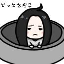 自分用のサムネに作ってみた貞子