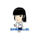 PIPの空井さん(notリアルタイム投稿)