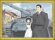 「ゴローとシャーリーの世界戦車紀行」ファンイラスト