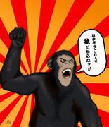 ガッツポーズ申年くん(リベンジ)