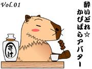酔いどれ☆かぴばらアバターVol.01