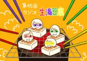 第45回 ラジオ・生湯豆腐