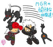MGRの愉快な仲間達!