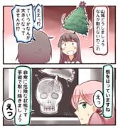 クリスマスお姉様の続き
