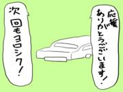 応援画像~展示会あるある編~