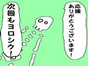 応援画像~発掘編~