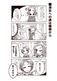 【ガルパン4コマ漫画】淑女への道は模倣から