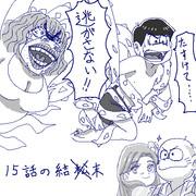 15話のアレ(ネタバレ)