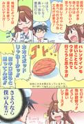 節分ディレクター金剛ちゃん漫画