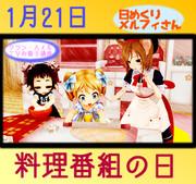 今日は料理番組の日1/21【日めくりメルフィさん】