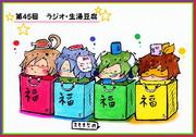 ☆第45回 ラジオ・生湯豆腐☆