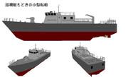 【MMD】巡視艇もどき