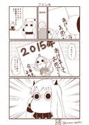 むっぽちゃんの憂鬱60
