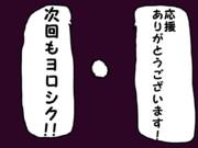 応援画像~飴編~
