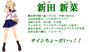 【MMDオリキャラ】新田新菜【#68】