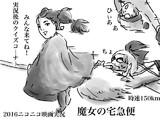 映画実況『魔女の宅急便』投稿③#ニコニコ映画実況