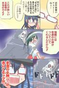 幸運の女神の正体を知った暁ちゃん漫画
