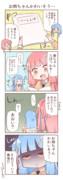 ボイロ実況で四コマ日和1【お姉ちゃんかわいそう…編】