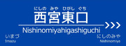 阪神西宮東口駅 駅名標(現行デザイン版)