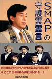 『SMAPの霊言』 (O川リュウホウ著)