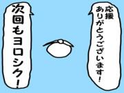 応援画像~ゴミ編~
