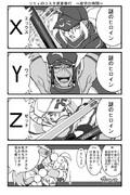 リリィのコスモ武者修行~座学の時間~