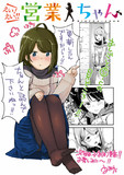 """""""おしごと⑤-C""""がComicwalkerで読めるようになりました~!"""