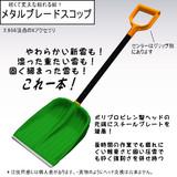 【対降雪用個人装備】メタルブレードスコップ【MMDアクセサリ配布】