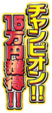 オールスター感謝祭「チャンピオン!!15万円獲得!!」