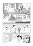 艦ログ 16話