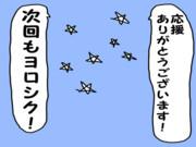 応援画像~走り幅跳び編~